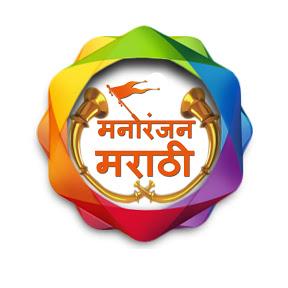 Manoranjan Marathi