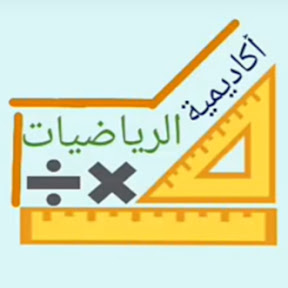 أكاديمية الرياضيات