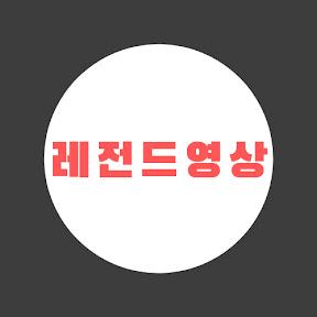 레전드영상