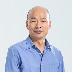 韓國瑜 Official
