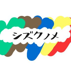 シズクノメ【秘密基地】