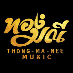 Thongmanee Music Official