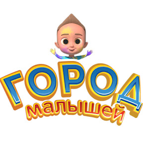 Toddler Town - Городок Малышей