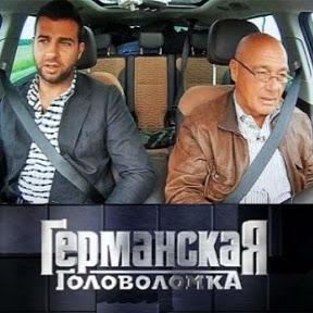 Германская головоломка Владимир Познер и Иван Ургант, Первый канал