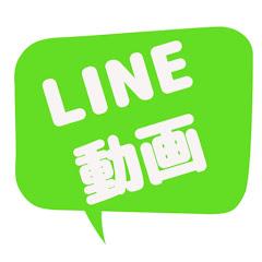 LINE動画