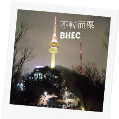 不韓而栗BHEC