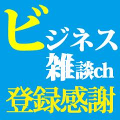 ゆうしゃの雑談ch