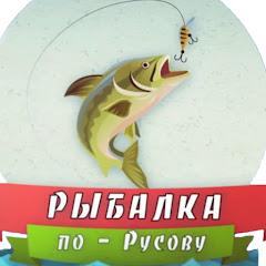 Рыбалка по-Русову