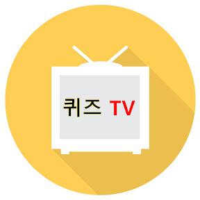 퀴즈 TV