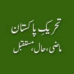 Maazi , Haal , Mustaqbil