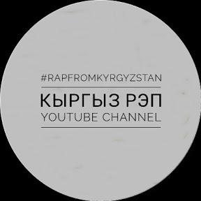 Кыргыз Рэп
