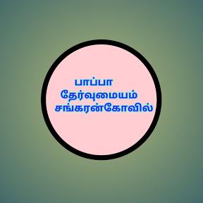 பாப்பா தேர்வு மையம் Online Academy