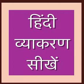 हिंदी व्याकरण सीखें