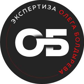 ЭКСПЕРТИЗА проект Олега Болдырева