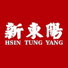 新東陽HSIN TUNG YANG