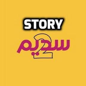 Sadeem Story سديم 2