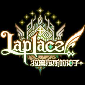 LAPLACE拉普拉斯的神子