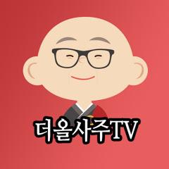 더올사주TV