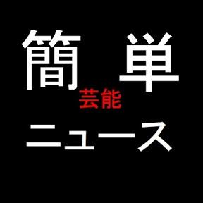 ワダイ速報