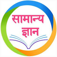 भारत सामान्य ज्ञान