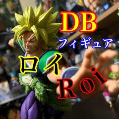 Roiロイ【DBハウス】