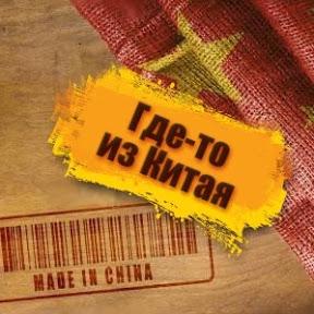 Где-то из Китая