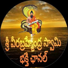 Sri veerabrahmendraswamy Bhakthi channel