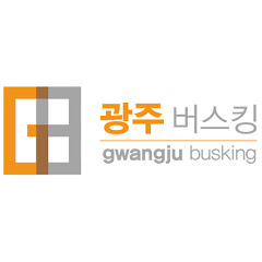 광주버스킹/ GB Busking