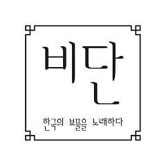 [퓨전국악 비단] Do You Want To Know Korea?