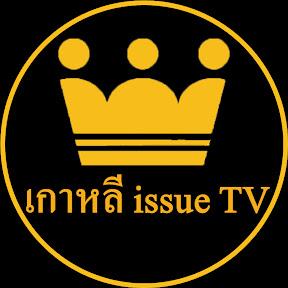 เกาหลีissue TV