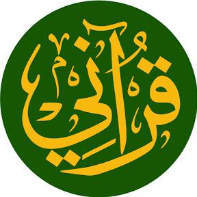 قناة قرآني التعليمية للأطفال