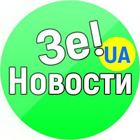 Зе!Новости Украина