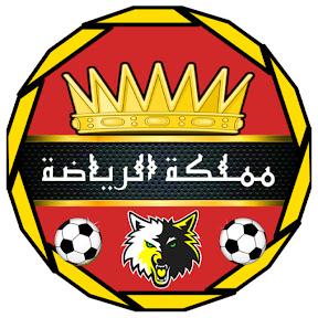 مملكة الرياضة