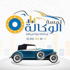 لمسة الوكالة / Lamset al wekalah