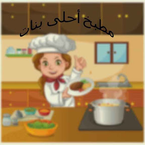مطبخ احلى بنات