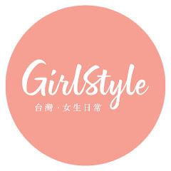 GirlStyle 台灣女生日常