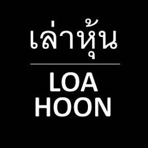 เล่าหุ้น LOA HOON