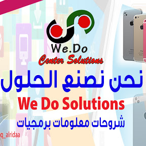 نحن نصنع الحلول We Do Solutions