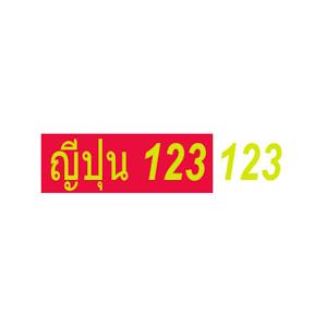 ญี่ปุ่น 123 123