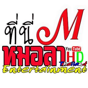 ที่นี่หมอลํา M-HD Channel OFFICIAL