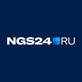 НГС Красноярск