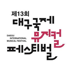 DIMF대구국제뮤지컬페스티벌