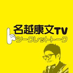 名越康文TV シークレットトークyoutube分室