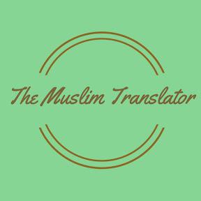 মুসলিম অনুবাদক