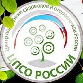 Центр поддержки садоводов и огородников России