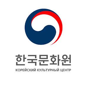 Корейский Культурный Центр в Москве