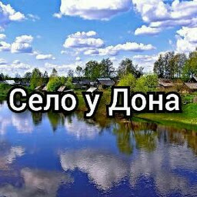 Село у Дона