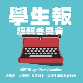 HKPUSU Press Committee 理大學生報