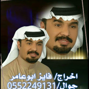 فايز ابوعامر 0552249131