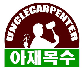 Uncle Carpenter아재목수